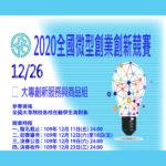 2020全國微型創業創新競賽.大專創新服務與商品組
