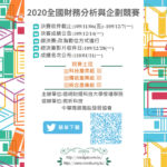 2020全國大專校院財務分析與企劃競賽