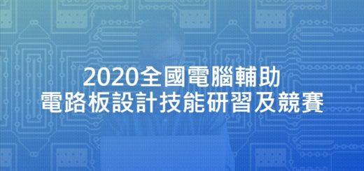 2020全國電腦輔助電路板設計技能研習及競賽