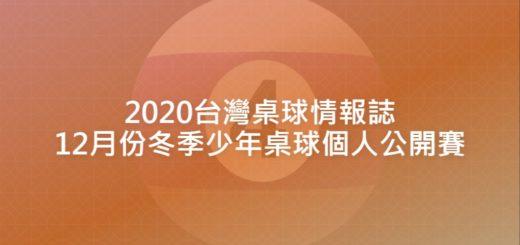2020台灣桌球情報誌12月份冬季少年桌球個人公開賽