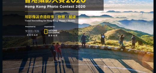 2020國家地理雜誌香港攝影大賽