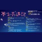 2020夢之奇遇記國際創意繪畫大賽