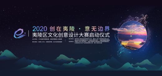 2020夷陵區文化創意設計大賽