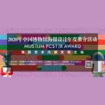 2020年中國博物館海報設計年度推介活動作品徵集