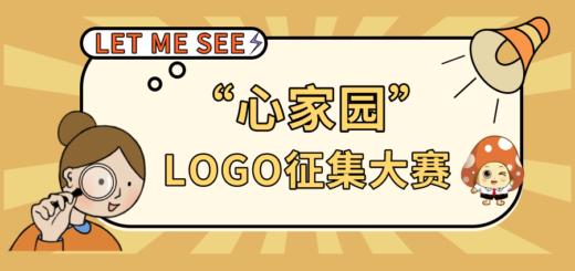 2020年台青「心家園」LOGO設計徵集大賽
