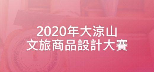 2020年大涼山文旅商品設計大賽