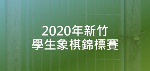 2020年新竹學生象棋錦標賽
