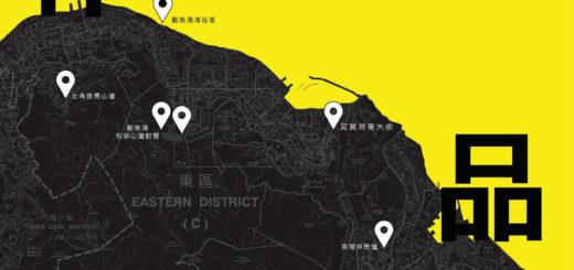 2020年東區文化節。區建築文藝節.東區城市研究團「閑置用地的空間與想像」作品徵集