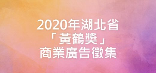 2020年湖北省「黃鶴獎」商業廣告徵集