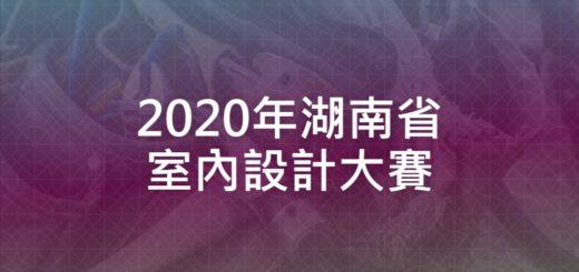 2020年湖南省室內設計大賽