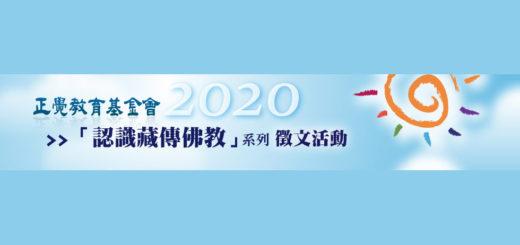 2020年生命教育系列「認識佛法及藏傳佛教」心得寫作徵文
