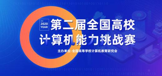 2020年第二屆全國高校計算機能力挑戰賽