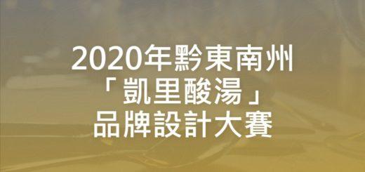 2020年黔東南州「凱里酸湯」品牌設計大賽