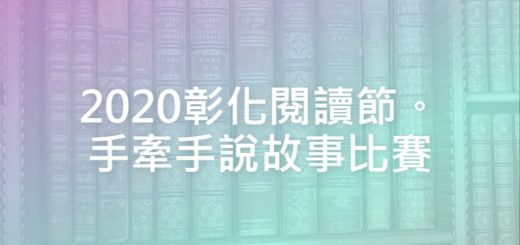 2020彰化閱讀節。手牽手說故事比賽