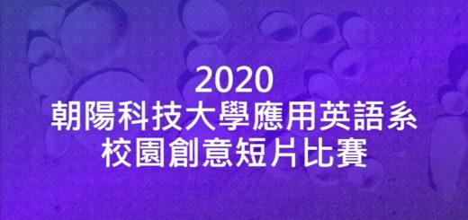 2020朝陽科技大學應用英語系校園創意短片比賽