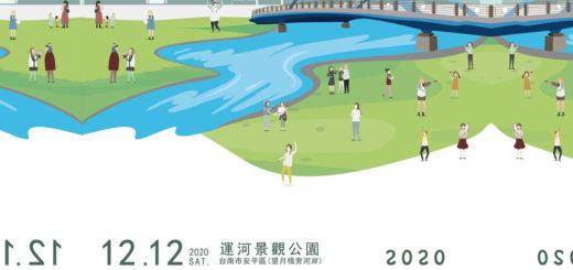2020水水安平國際河岸藝術節