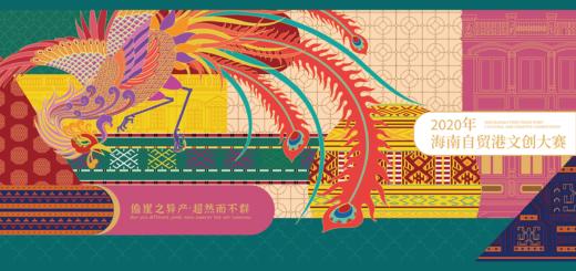 2020海南自貿港「這禮最海南」海南禮物主題文創設計
