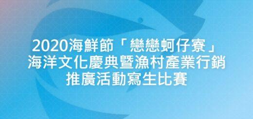 2020海鮮節「戀戀蚵仔寮」海洋文化慶典曁漁村產業行銷推廣活動寫生比賽