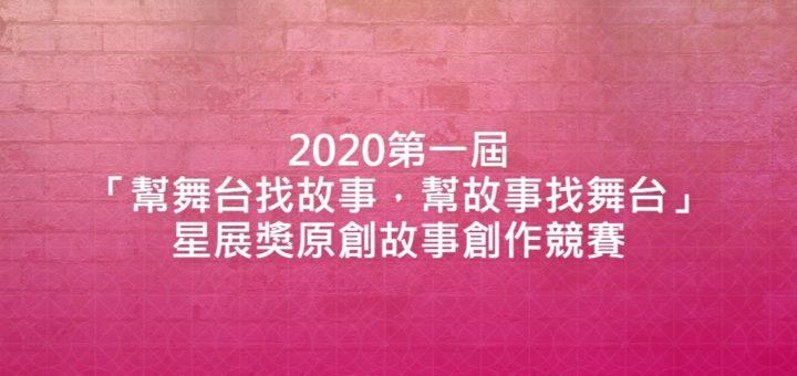 2020第一屆「幫舞台找故事,幫故事找舞台」星展獎原創故事創作競賽