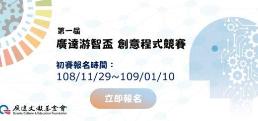 2020第一屆「廣達游智盃」創意程式競賽