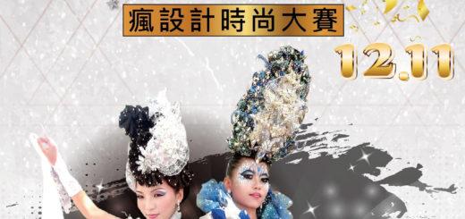 2020第一屆「明新盃」瘋設計時尚大賽