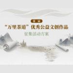2020「魅力茶道.萬里飄香」第一屆「萬里茶道」優秀公益文創作品徵集