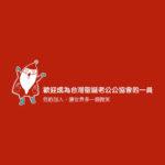 2020第一屆台灣聖誕老公公繪畫比賽