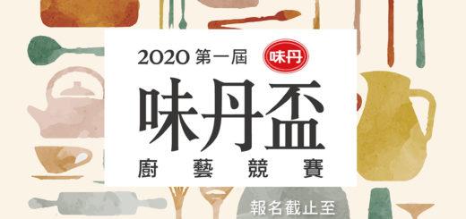 2020第一屆味丹盃廚藝競賽