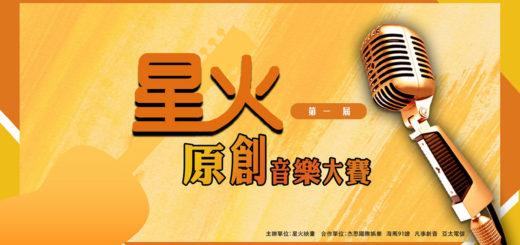 2020第一屆星火原創音樂大賽