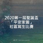 2020第一屆聖誕盃「平安家園」社區寫生比賽