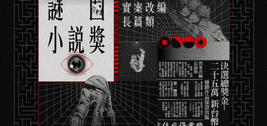 2020第一屆謎團小說獎.實案改編長篇類