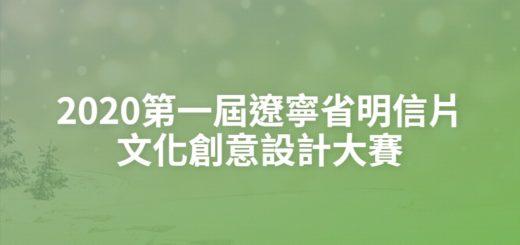 2020第一屆遼寧省明信片文化創意設計大賽