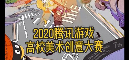 2020第七屆騰訊遊戲高校美術創意大賽