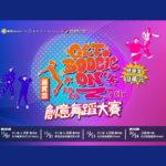2020第七屆麗寶盃「Get Boogie On」創意舞蹈大賽