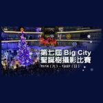 2020第七屆 Big City 聖誕樹攝影比賽