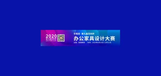 2020第九屆「智慧教育」「華筆獎.百利杯」辦公傢俱設計大賽