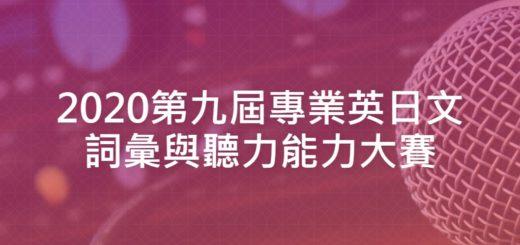 2020第九屆專業英日文詞彙與聽力能力大賽