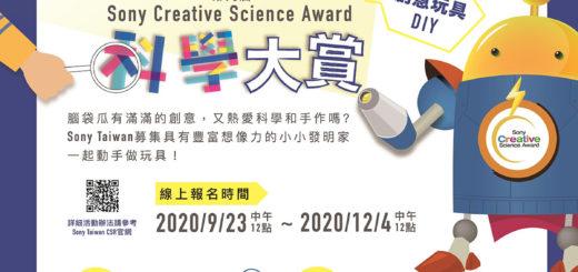 2020第九屆索尼創意科學大賞