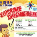 2020第二十一屆台北扶輪盃台語演講比賽。遠端視訊組