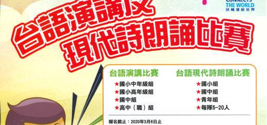 2020第二十一屆台北扶輪盃台語演講比賽