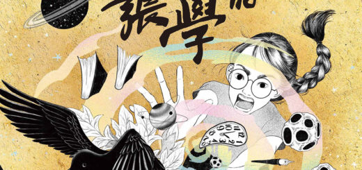 2020第二十三屆臺北文學獎