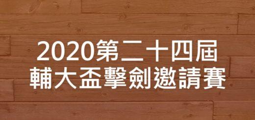 2020第二十四屆輔大盃擊劍邀請賽