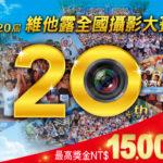 2020第二十屆維他露全國攝影大賽
