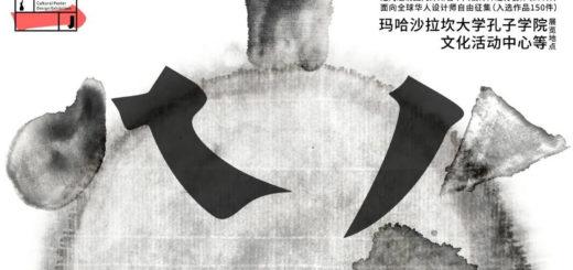 2020第二屆「漢字現象」文化海報設計展.泰國站