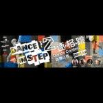 2020第二屆「逐.格.跳」跳舞比賽