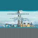2020第二屆烏魯木齊市文創和旅遊商品紀念品創意設計大賽