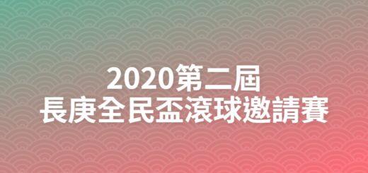 2020第二屆長庚全民盃滾球邀請賽