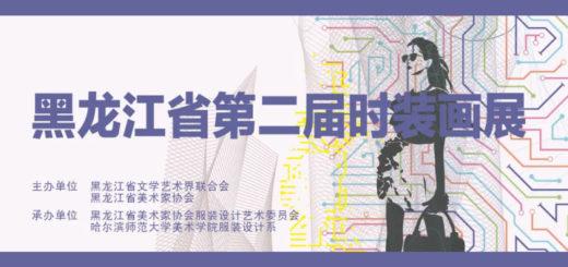 2020第二屆黑龍江省時裝畫雙年展