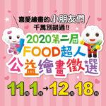 2020第二屆FOOD超人公益創意繪畫徵選