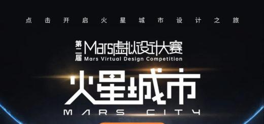 2020第二屆Mars虛擬設計大賽